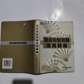 日语句型例解活用辞典(有购书人签名)