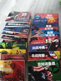 二战经典战役连环画 纪实版  1一20册