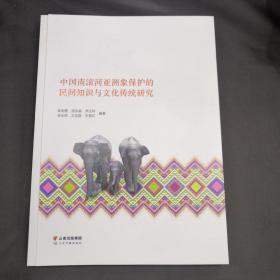 中国南滚河亚洲象保护的民间知识与文化传统研究