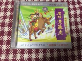 VCD: 封神榜传奇之名将黄飞虎  双碟装,上海美术电影制片厂金鹰奖卡通巨作