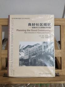良好社区规划:新城市主义的理论与实践