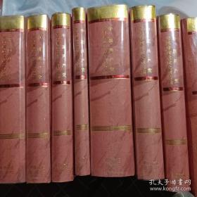 中国共产党党风廉正建设文献选编1921-2000全8册精装