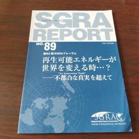 SGRA REPORT NO. 89 第62回 SGRAフオ一ラム 再生可能エネルギ一が世界を変える时...?——不都合な真実を超えて(日文原版)