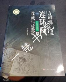 方昭海·说 连环画的收藏与鉴赏