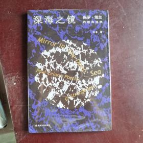 深海之镜:保罗·策兰的陌异诗学