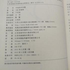 绝版  中国美学问题(海外中国研究丛书)