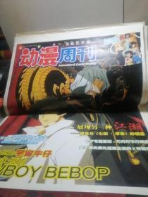 动漫周刊2005.1