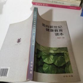 面向新世纪健康教育读本