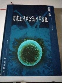临床生殖内分泌与不育症