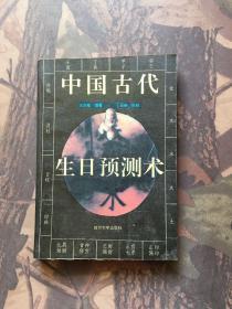 中国古代生日预测术
