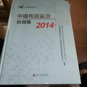 中国死因监测数据集(2014) 未开封
