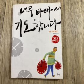 韩文书12