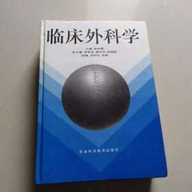 临床外科学、上册