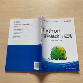 Python编程基础与应用/大数据专业应用型人才培养规划教材(内品佳)