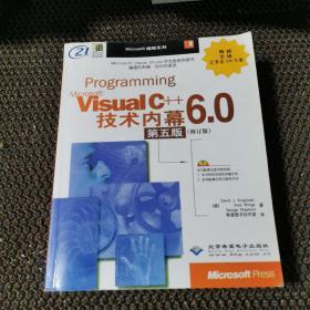 Programming Visaual C++6.0 技术内幕(第五版)(修订版)