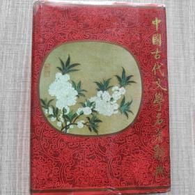 中国古代文学名著辞典