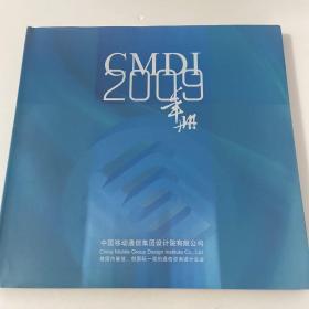 2009年册 中国移动通信集团设计院有限公司(内附光盘)