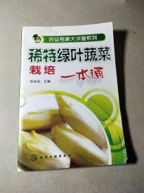 农业专家大讲堂系列:稀特绿叶蔬菜栽培一本通