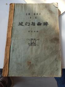 过门与曲牌,京剧二胡教材。李景寿1979.10