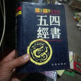 全注全译豪华卷   四书五经  下   精装本