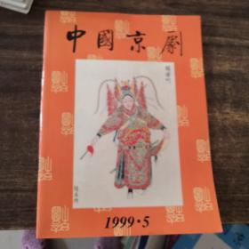中国京剧1999年第5.期