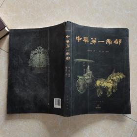 中华第一帝都