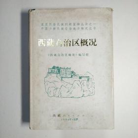 西藏自治区概况(精装本)
