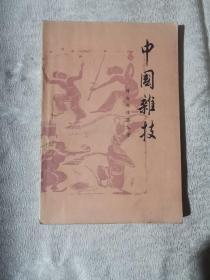 中国杂技(83年1版1印)