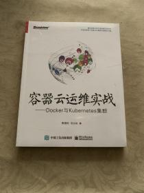 容器云运维实战――Docker与Kubernetes集群