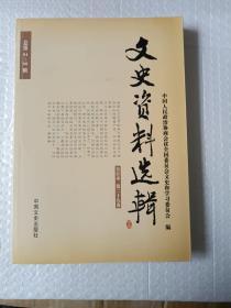 文史资料选辑合订本(第二十九卷)