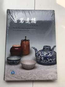 芳茗远播 亚洲茶文化