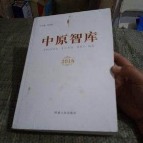 中原智库2018