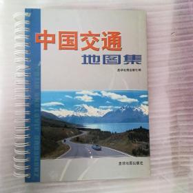 中国交通地图集