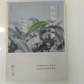 真实的贵州茶·我的茶叶生涯 : 牟应书自述
