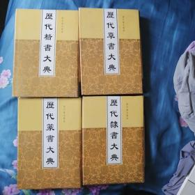 历代书法丛典《历代楷书、草书、隶书、篆书》四厚册合售