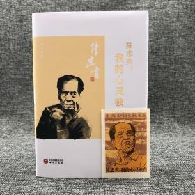 独家丨 钤陈忠实印 + 编者邢小利签名《陈忠实:我的心灵独白》毛边本( 附藏书票一枚);包邮