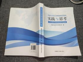 西藏自治区用网建网管网的实践与思考【书右下角有折痕,品见图】