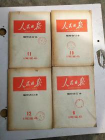 人民日报缩印合订本1984 年{6.10.11.12}四册和售