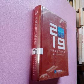 中国知识产权年鉴2019