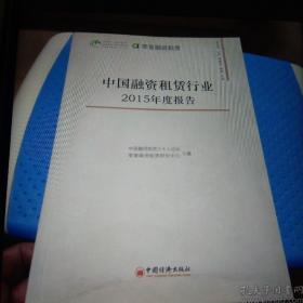 中国融资租赁行业2015年度报告