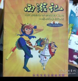 52集cctv大型动画片西游记全12册