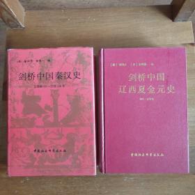 2册合售:剑桥中国辽西夏金元史、剑桥中国秦汉史《编号C35》