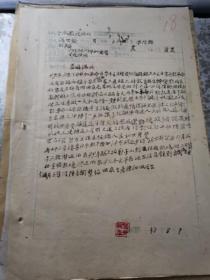 零陵税务文献     1952年整风运动材料3页   有虫蛀孔洞  同一来源有装订孔