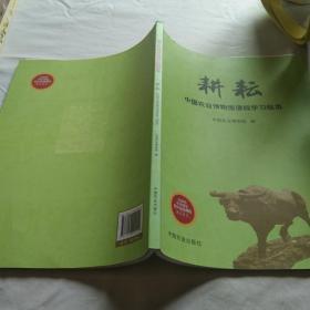 耕耘中国农业博物馆课程学习绘本