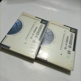大学英语自学教程 上册 下册 磁带 共8盘