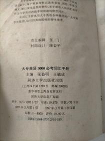 大专英语3000必考词汇手册