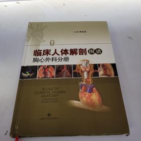 临床人体解剖图谱(胸心外科分册)