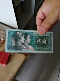 80年二角纸币流通币
