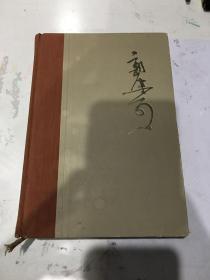 郭沫若全集:历史编第三卷