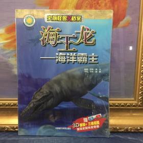 海王龙—海洋霸主(史前怪兽X档案)-附赠3D眼镜+三维视图【全新未拆塑封】